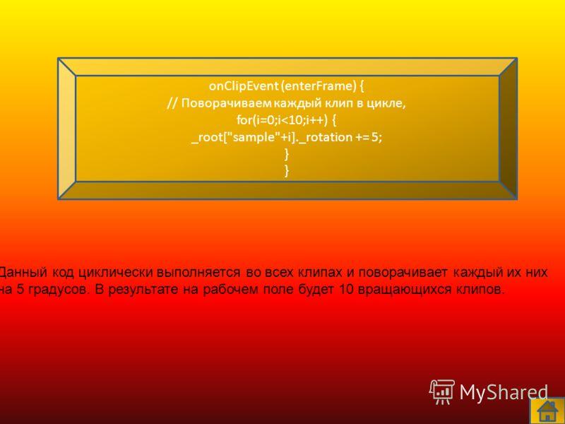 onClipEvent (enterFrame) { // Поворачиваем каждый клип в цикле, for(i=0;i