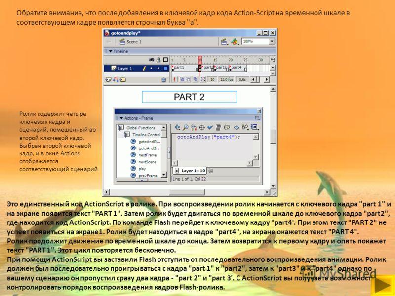 Обратите внимание, что после добавления в ключевой кадр кода Action-Script на временной шкале в соответствующем кадре появляется строчная буква