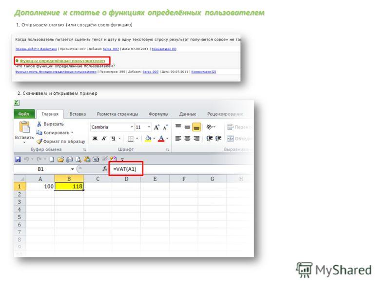 Дополнение к статье о функциях определённых пользователем 2. Скачиваем и открываем пример 1. Открываем статью (или создаём свою функцию)