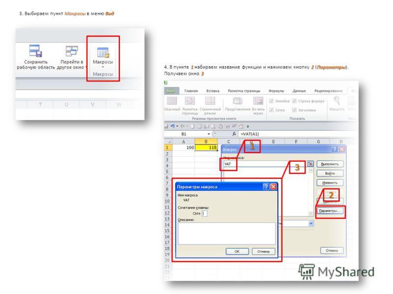 МакросыВид 3. Выбираем пункт Макросы в меню Вид 1 2Параметры 4. В пункте 1 набираем название функции и нажимаем кнопку 2 (Параметры). 3 Получаем окно 3 1 2 3