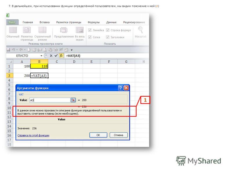 7. В дальнейшем, при использовании функции определённой пользователем, мы видим пояснение к ней (1) 1