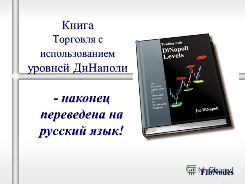 FibNodes Книга Торговля с использованием уровней ДиНаполи - наконец переведена на русский язык!