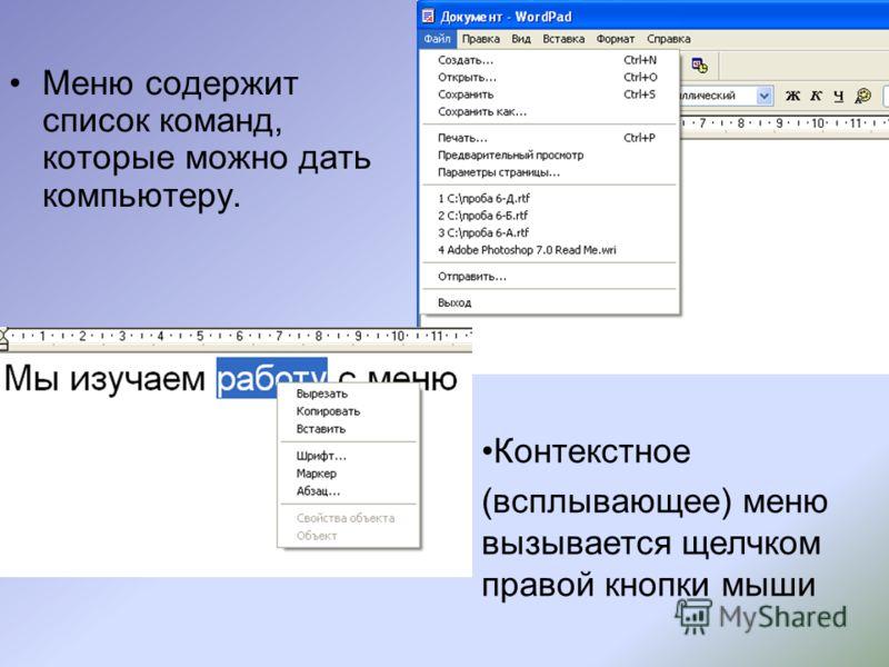 Меню содержит список команд, которые можно дать компьютеру. Контекстное (всплывающее) меню вызывается щелчком правой кнопки мыши