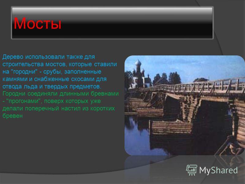 Мосты Дерево использовали также для строительства мостов, которые ставили на