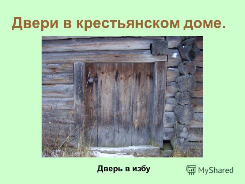 Двери в крестьянском доме. Дверь в избу