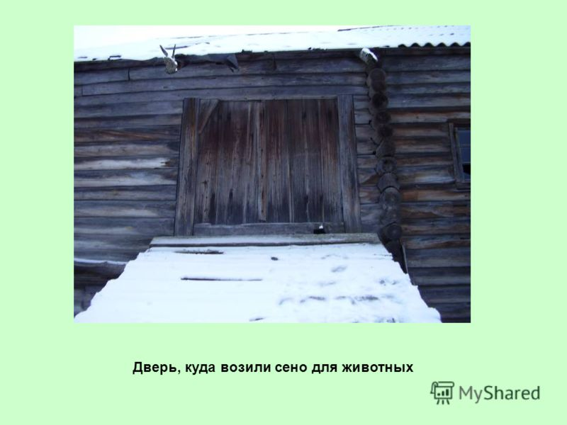 Дверь, куда возили сено для животных