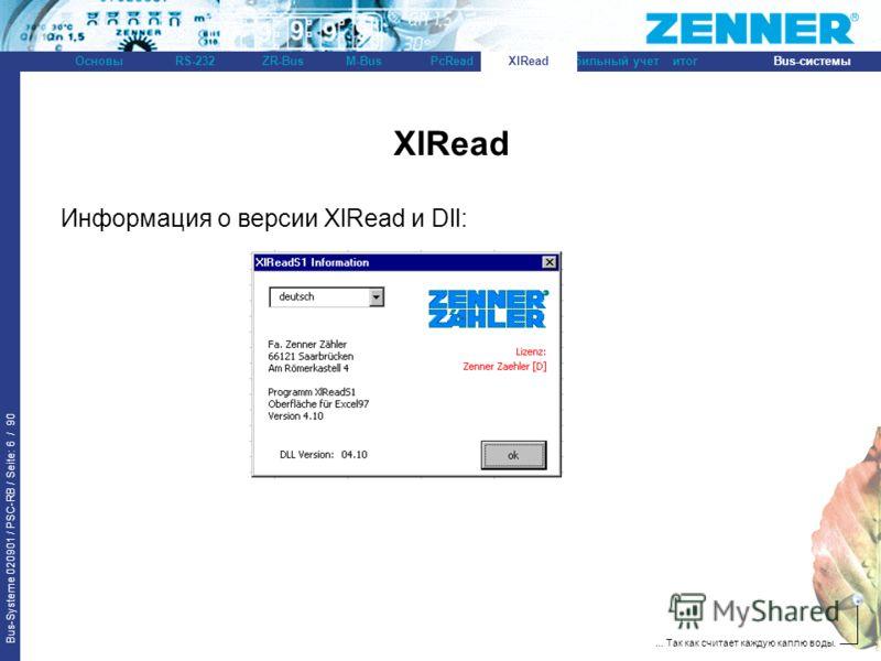 Bus-Systeme 020901 / PSC-RB / Seite: 6 / 90 Bus-системыОсновыRS-232XlReadZR-BusM-BusPcReadитогМобильный учет... Так как считает каждую каплю воды. XlRead Информация о версии XlRead и Dll: