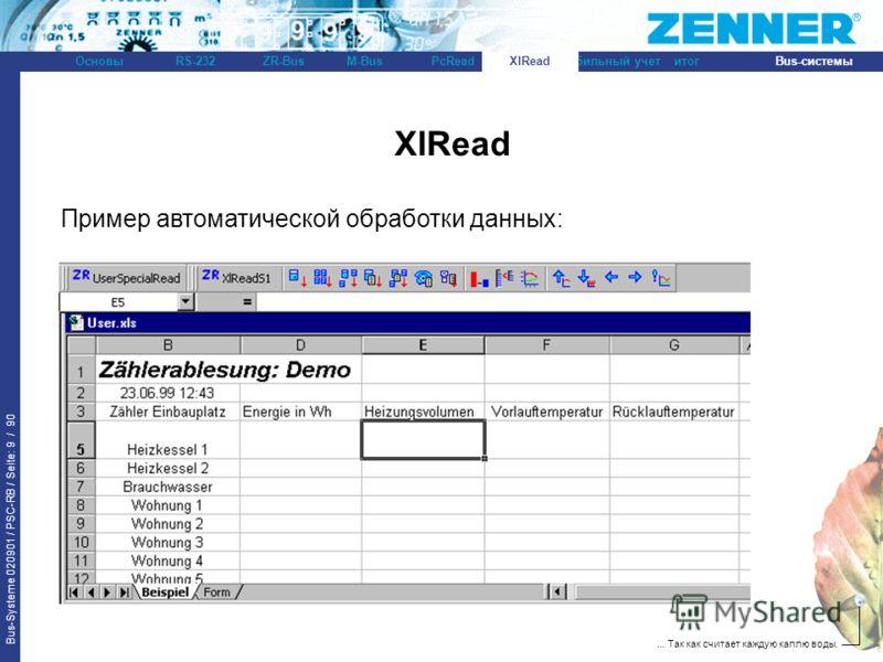 Bus-Systeme 020901 / PSC-RB / Seite: 9 / 90 Bus-системыОсновыRS-232XlReadZR-BusM-BusPcReadитогМобильный учет... Так как считает каждую каплю воды. XlRead Пример автоматической обработки данных: