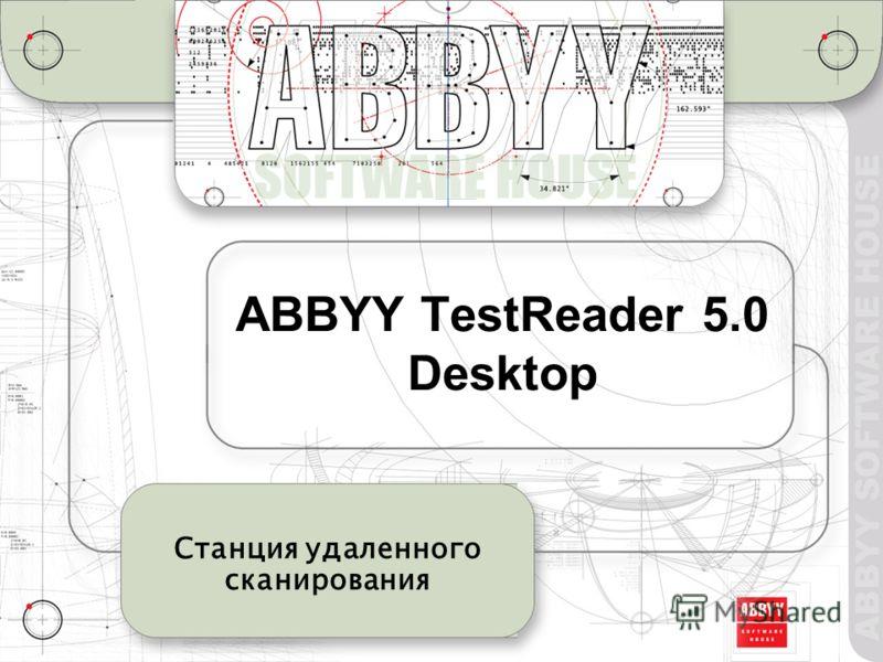 ABBYY TestReader 5.0 Desktop Станция удаленного сканирования