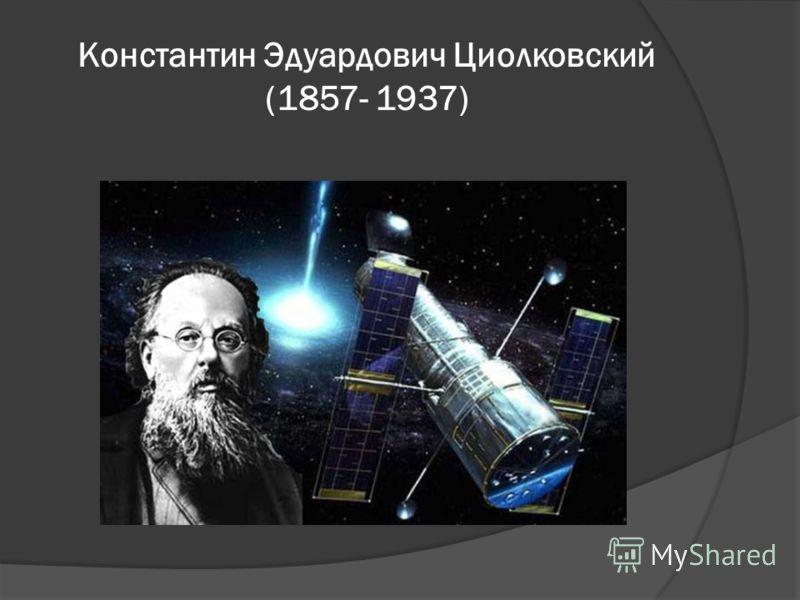 Константин Эдуардович Циолковский (1857- 1937)