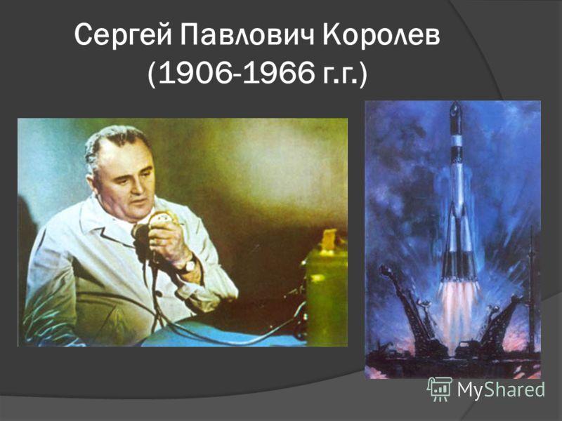Сергей Павлович Королев (1906-1966 г.г.)