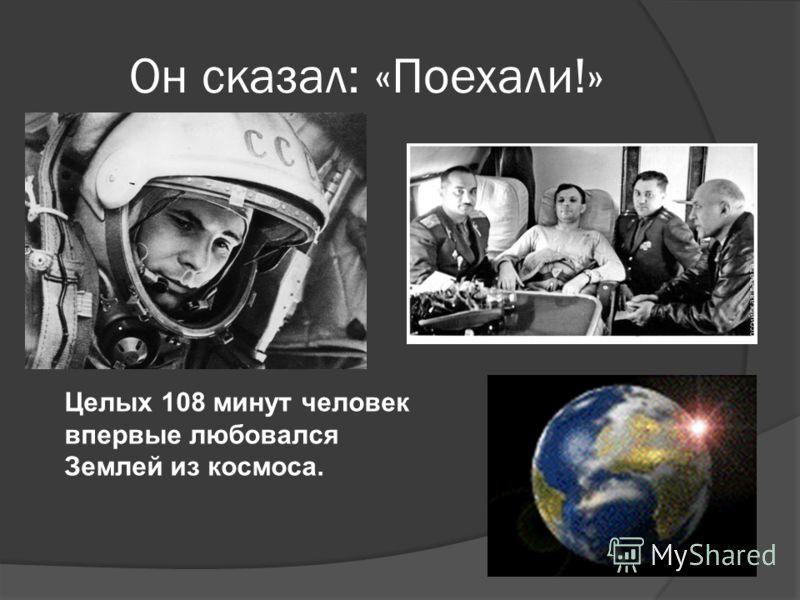 Он сказал: «Поехали!» Целых 108 минут человек впервые любовался Землей из космоса.