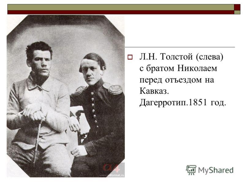 Л.Н. Толстой (слева) с братом Николаем перед отъездом на Кавказ. Дагерротип.1851 год.