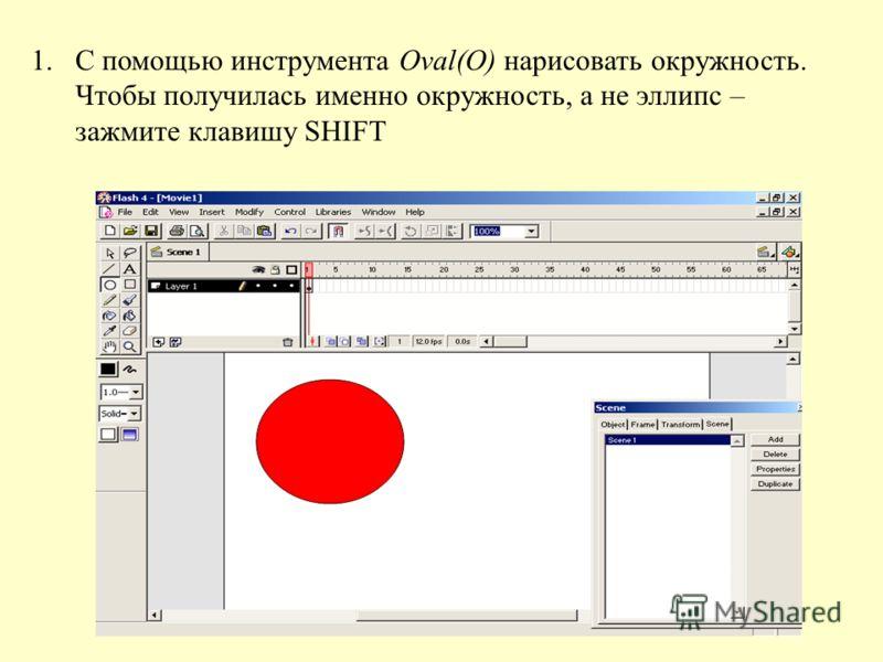 1.С помощью инструмента Oval(O) нарисовать окружность. Чтобы получилась именно окружность, а не эллипс – зажмите клавишу SHIFT