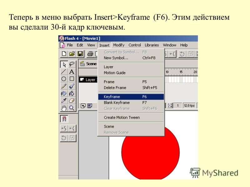 Теперь в меню выбрать Insert>Keyframe (F6). Этим действием вы сделали 30-й кадр ключевым.