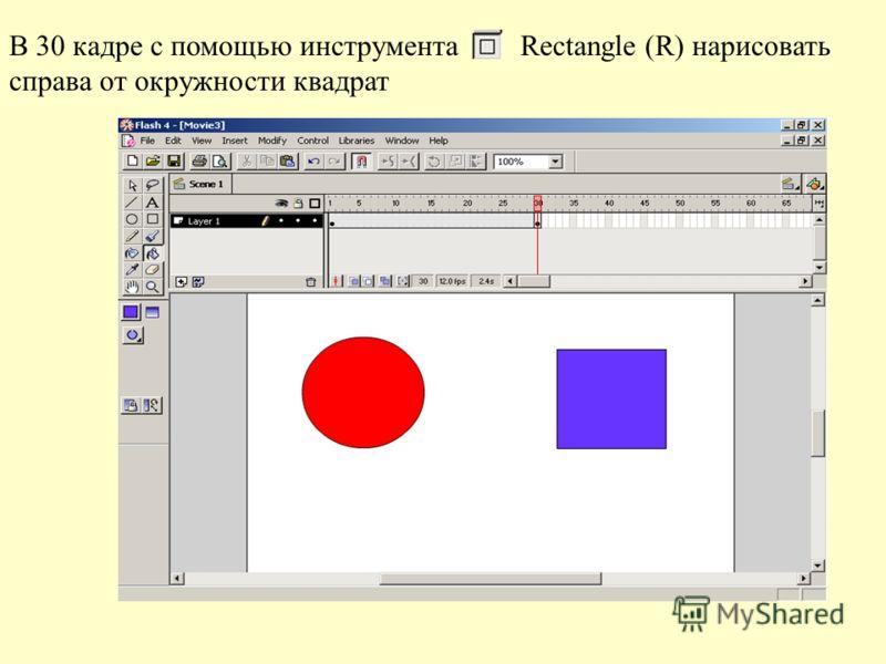 В 30 кадре с помощью инструмента Rectangle (R) нарисовать справа от окружности квадрат
