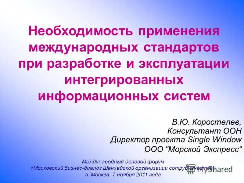 В.Ю. Коростелев, Консультант ООН Директор проекта Single Window ООО