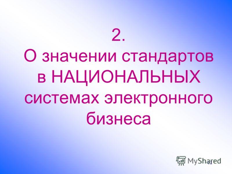 2. О значении стандартов в НАЦИОНАЛЬНЫХ системах электронного бизнеса 12