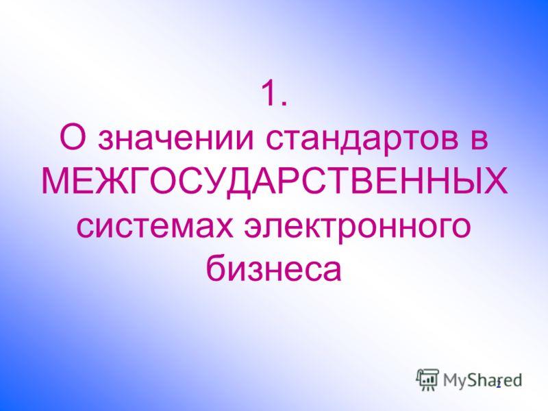 1. О значении стандартов в МЕЖГОСУДАРСТВЕННЫХ системах электронного бизнеса 2