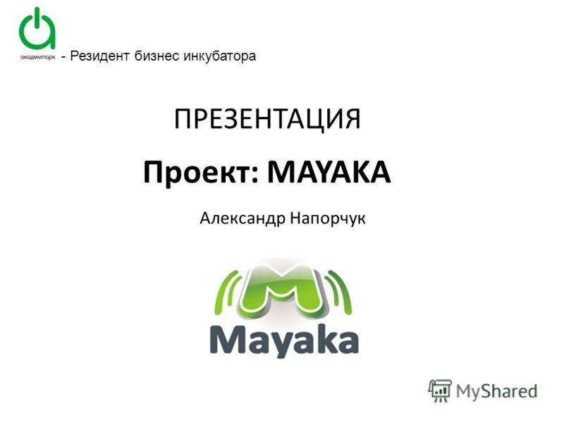 Проект: MAYAKA Александр Напорчук ПРЕЗЕНТАЦИЯ - Резидент бизнес инкубатора