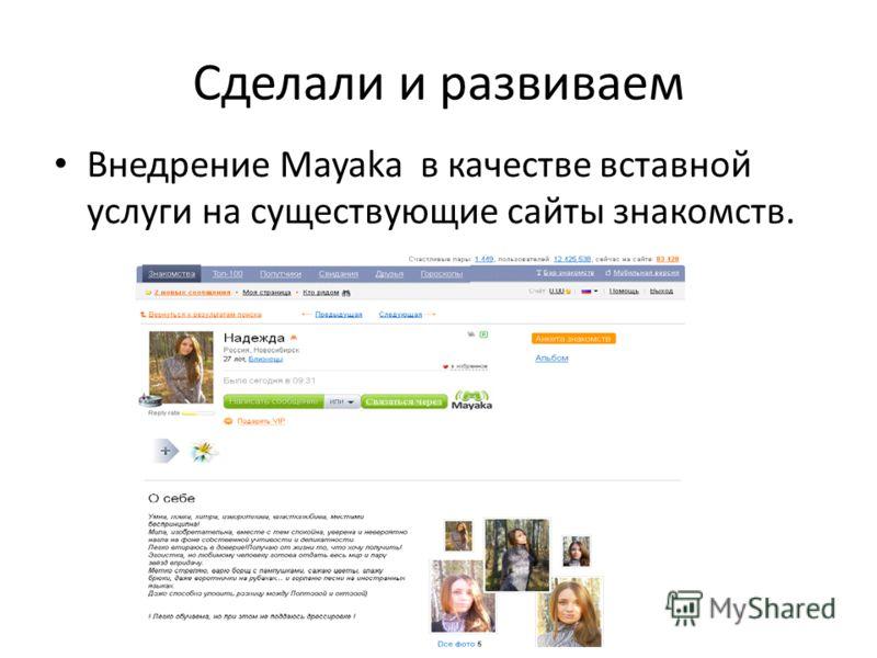 Сделали и развиваем Внедрение Mayaka в качестве вставной услуги на существующие сайты знакомств.