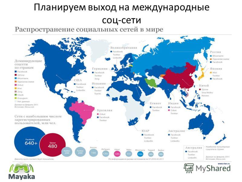 Планируем выход на международные соц-сети