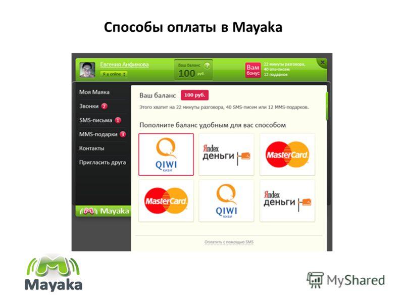 Способы оплаты в Mayaka