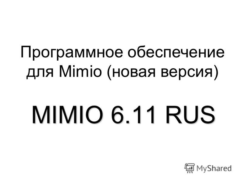 MIMIO 6.11 RUS Программное обеспечение для Mimio (новая версия)