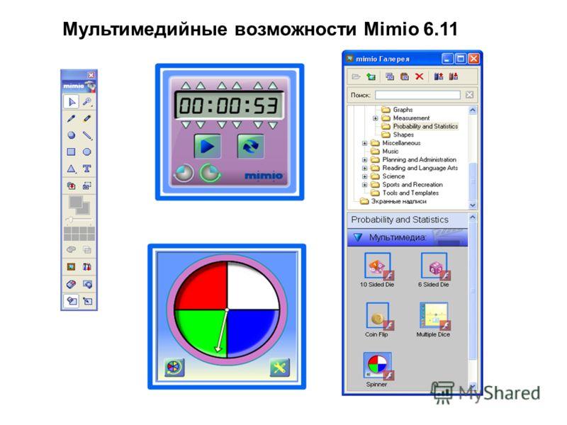 Мультимедийные возможности Mimio 6.11