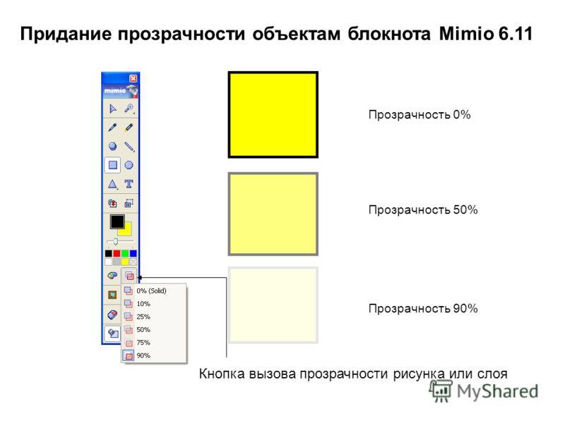 Прозрачность 0% Прозрачность 50% Прозрачность 90% Кнопка вызова прозрачности рисунка или слоя Придание прозрачности объектам блокнота Mimio 6.11