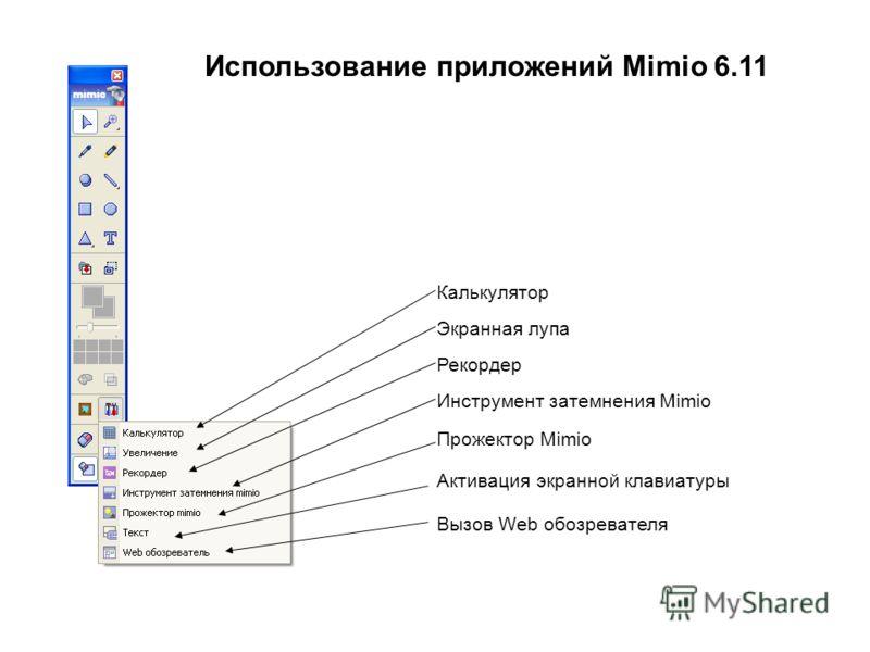 Использование приложений Mimio 6.11 Калькулятор Экранная лупа Рекордер Инструмент затемнения Mimio Прожектор Mimio Активация экранной клавиатуры Вызов Web обозревателя