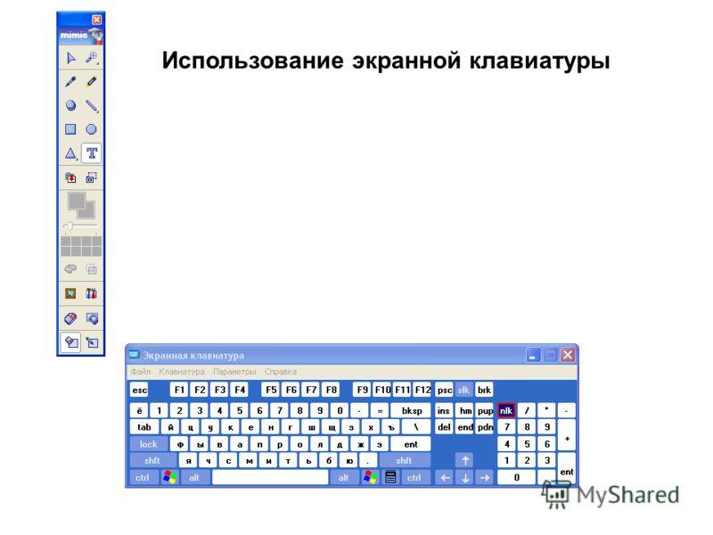 Использование экранной клавиатуры
