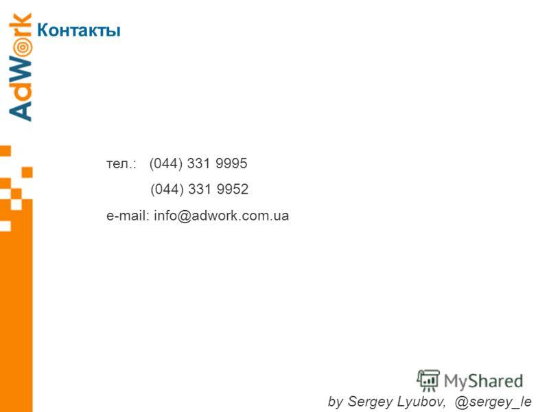 тел.: (044) 331 9995 (044) 331 9952 e-mail: info@adwork.com.ua Контакты by Sergey Lyubov, @sergey_le