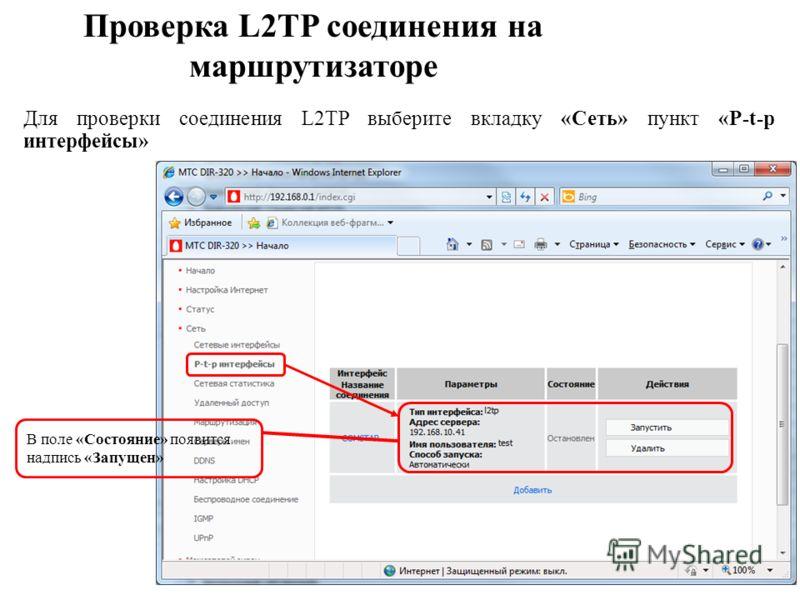 Проверка L2TP соединения на маршрутизаторе Для проверки соединения L2TP выберите вкладку «Сеть» пункт «P-t-p интерфейсы» В поле «Состояние» появится надпись «Запущен»