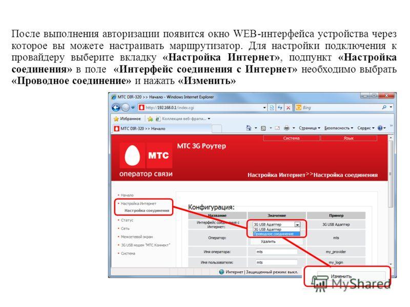 После выполнения авторизации появится окно WEB-интерфейса устройства через которое вы можете настраивать маршрутизатор. Для настройки подключения к провайдеру выберите вкладку «Настройка Интернет», подпункт «Настройка соединения» в поле «Интерфейс со