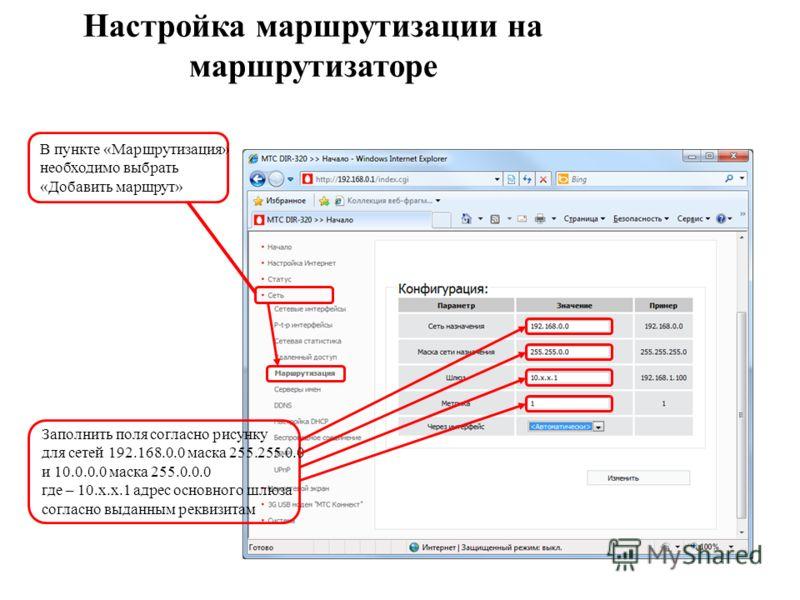 Настройка маршрутизации на маршрутизаторе В пункте «Маршрутизация» необходимо выбрать «Добавить маршрут» Заполнить поля согласно рисунку для сетей 192.168.0.0 маска 255.255.0.0 и 10.0.0.0 маска 255.0.0.0 где – 10.x.x.1 адрес основного шлюза согласно