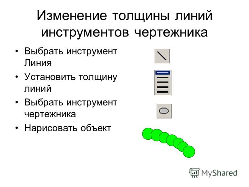 Изменение толщины линий инструментов чертежника Выбрать инструмент Линия Установить толщину линий Выбрать инструмент чертежника Нарисовать объект