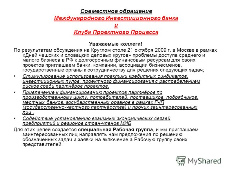 Совместное обращение Международного Инвестиционного банка и Клуба Проектного Процесса Уважаемые коллеги! По результатам обсуждения на Круглом столе 21 октября 2009 г. в Москве в рамках «Дней чешских и словацких деловых кругов» проблемы доступа средне