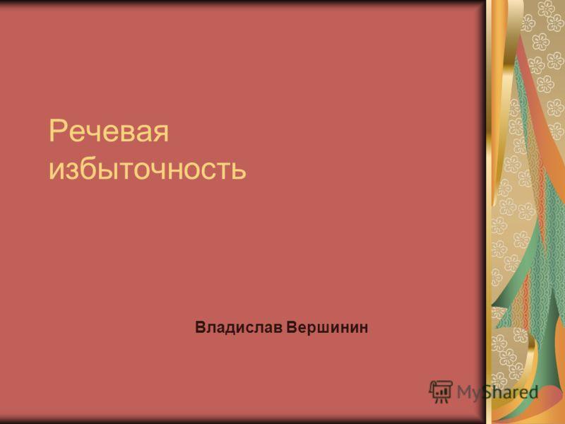Речевая избыточность Владислав Вершинин