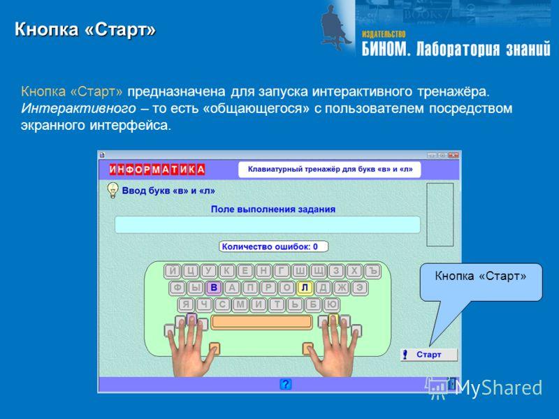 Кнопка «Старт» Кнопка «Старт» предназначена для запуска интерактивного тренажёра. Интерактивного – то есть «общающегося» с пользователем посредством экранного интерфейса. Кнопка «Старт»