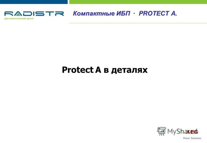 Protect A в деталях Компактные ИБП · PROTECT A.