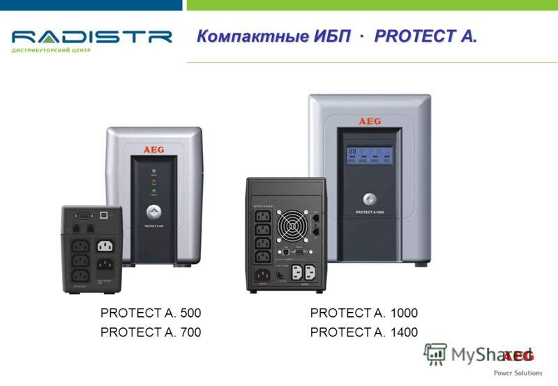 PROTECT A. 500 PROTECT A. 1000 PROTECT A. 700 PROTECT A. 1400 Компактные ИБП · PROTECT A.