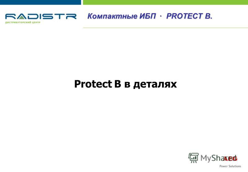 Protect B в деталях Компактные ИБП · PROTECT B.