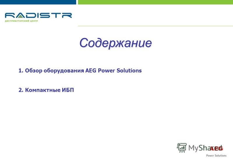 Содержание 1. Обзор оборудования AEG Power Solutions 2. Компактные ИБП