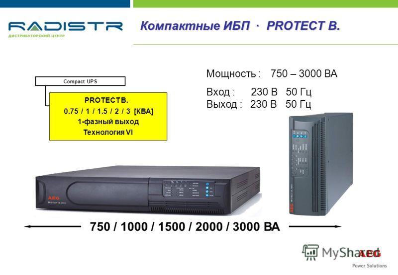 PROTECT A. 500 / 700 / 1000 [VA] 1-phasiger Ausgang VI - Technologie PROTECT B. 0.75 / 1 / 1.5 / 2 / 3 [КВА] 1-фазный выход Технология VI Compact UPS PROTECT B. 3000 PROTECT B. 1000 Мощность : 750 – 3000 ВА Вход : 230 В 50 Гц Выход : 230 В 50 Гц 750