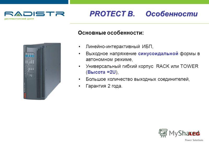 PROTECT B. Особенности Линейно-интерактивный ИБП, Выходное напряжение синусоидальной формы в автономном режиме, Универсальный гибкий корпус RACK или TOWER (Высота =2U), Большое количество выходных соединителей, Гарантия 2 года. PROTECT B. 1000 Основн