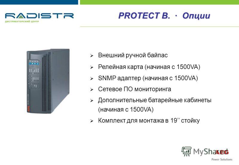 PROTECT B. · Опции Внешний ручной байпас Релейная карта (начиная c 1500VA) SNMP адаптер (начиная c 1500VA) Сетевое ПО мониторинга Дополнительные батарейные кабинеты (начиная c 1500VA) Комплект для монтажа в 19 стойку PROTECT B. 1000