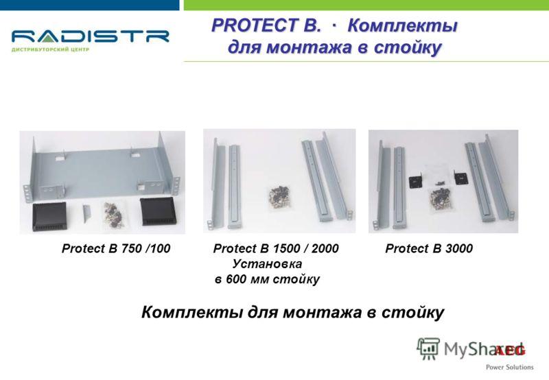 Protect B 750 /100 Protect B 1500 / 2000 Protect B 3000 Установка в 600 мм стойку Комплекты для монтажа в стойку PROTECT B. · Комплекты для монтажа в стойку