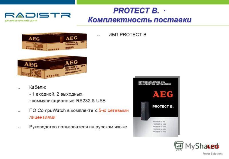 ИБП PROTECT B Кабели: - 1 входной, 2 выходных, - коммуникационные RS232 & USB ПО CompuWatch в комплекте с 5-ю сетевыми лицензиями Руководство пользователя на русском языке PROTECT B. · Комплектность поставки