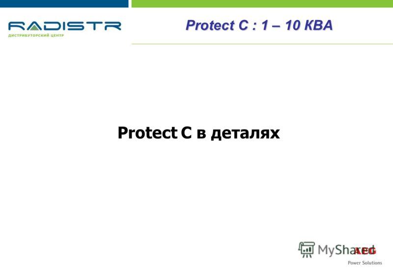 Protect С в деталях Protect С : 1 – 10 КВА